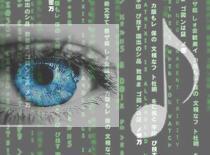 Jak ukryć informacje w dźwięku lub obrazie