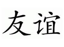 Jak sprawdzić pisownię swojego imienia po chińsku