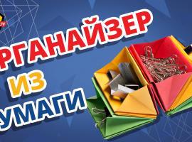 Jak zrobić organizer z papieru - origami modułowe